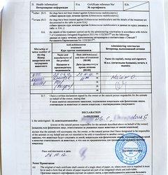 Ветеринарный сертификат Европейского образца