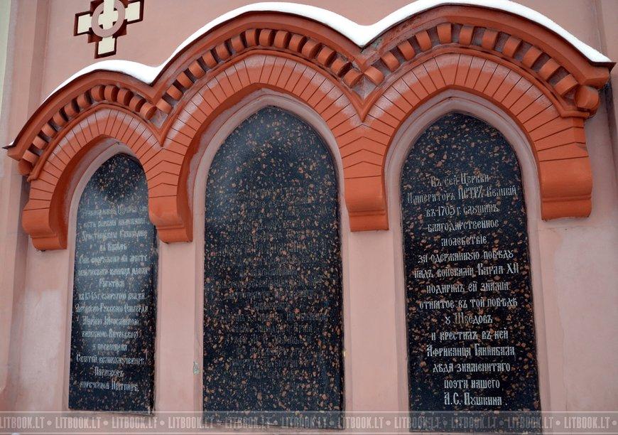 Церковь Святой Параскевы, мемориальные доски