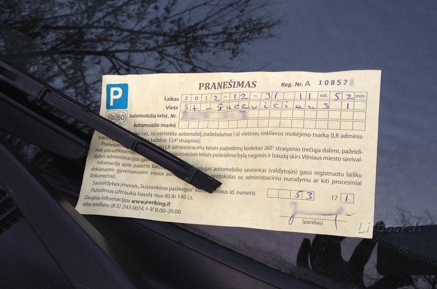 штрафная квитанция за неоплаченную парковку