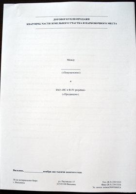 Договор купли-продажи на русском языке