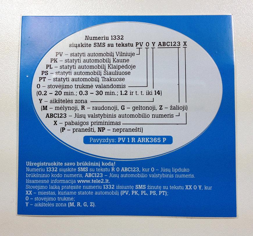 Наклейка Tele2 для оплаты парковки с помощью SMS
