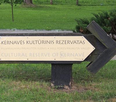Государственный культурный заповедник Кернаве