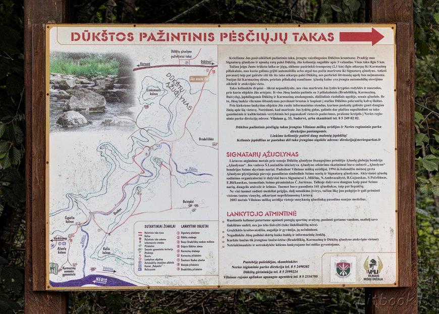 Региональный парк Нерис, начало познавательной тропы