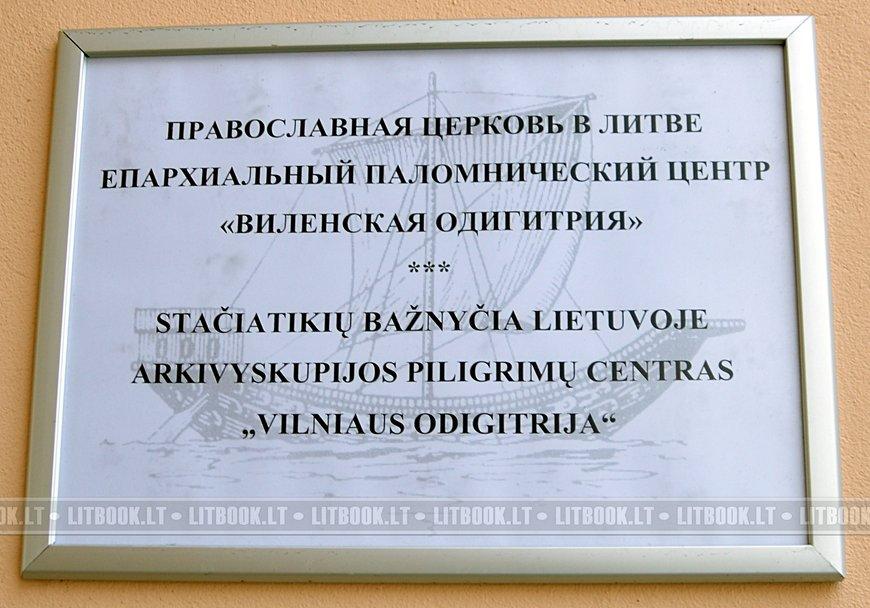 Церковь и монастырь Святого Духа в Вильнюсе (Литва)