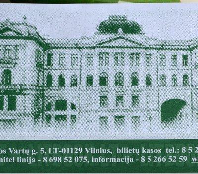 Литовская филармония, билеты фото